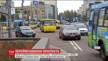 У столиці хочуть перейменувати проспект Перемоги