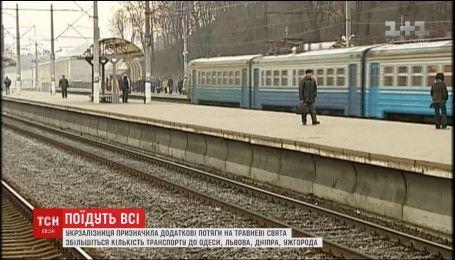 """""""Укрзалізниця"""" призначила чотирнадцять додаткових потягів на травневі свята"""
