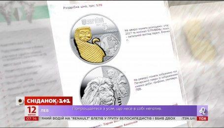 Національний банк випустив монету із зображенням лева