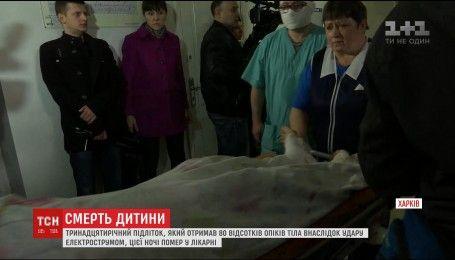 В Харькове умер парень, которого ударило током при попытке сделать экстремальное селфи