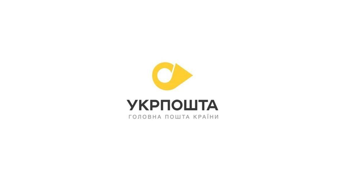 """Новий логотип """"Укрпошти"""""""