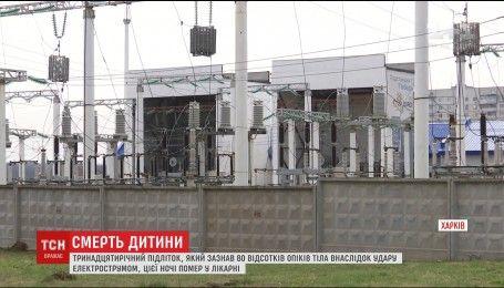 В Харькове умер парень, который пытался сделать селфи на электроподстанции