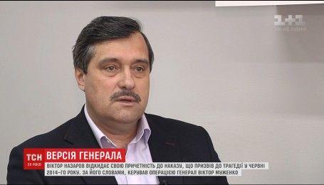 Генерал-майор Назаров ексклюзивно ТСН розповів, що злочинний наказ віддав не він