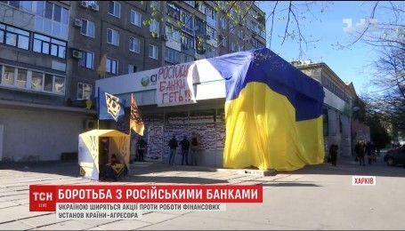 Україною шириться блокада російських банків