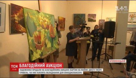 У Кропивницькому відомі художники влаштували аукціон, щоб допомогти хворим на рак