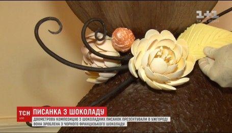 В Ужгороде презентовали 2-метровую композицию из шоколадных писанок