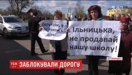 Сотни человек перекрыли дорогу Житомир-Черновцы, протестуя против закрытия сельской школы