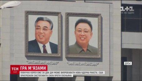 Северная Корея готовится испытать новую ядерную ракету