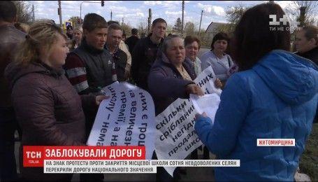 Селяни влаштували акцію протесту проти закриття школи, перекривши дорогу Житомир-Чернівці
