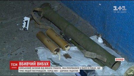 В Виннице от взрыва гранаты погиб военный