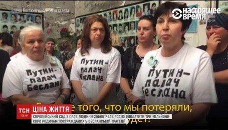 Росія сплатить родичам загиблих дітей школи в Беслані 3 мільйони євро