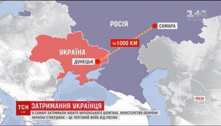 На вокзале в российской Самаре задержали якобы украинского шпиона