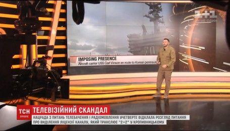 """Телеканал """"2+2"""" у Кропивницькому позбавили ліцензії"""