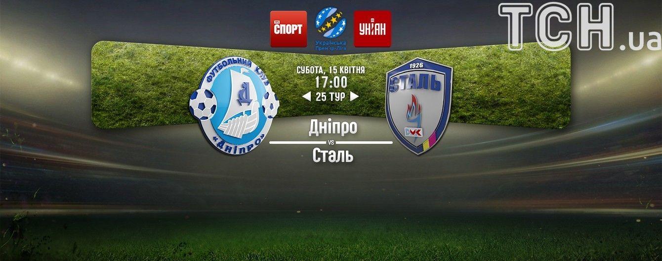 Дніпро - Сталь - 0:0. Відео матчу УПЛ