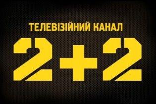 Телеканал 2+2 работает в Кропивницком без лицензии: Нацсовет переносит рассмотрение вопроса