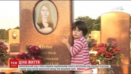 Європейський суд з прав людини визнав, що російські спецназівці порушили право дітей на життя у Беслані