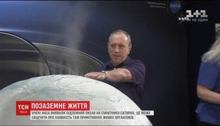 Ученые НАСА обнаружили подземный океан на спутнике Сатурна