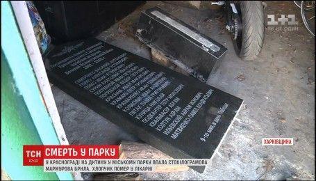 На Харківщині 6-річного хлопчика привалило меморіальною плитою