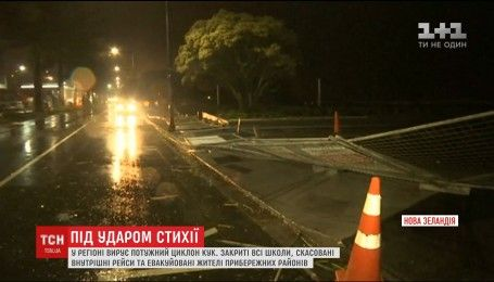 """Влада евакуювала узбережні райони Новій Зеландії через потужний циклон """"Кук"""""""