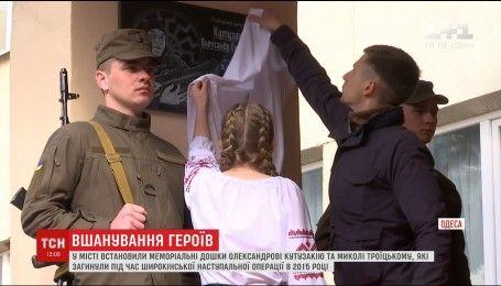 В Одессе установили мемориальные доски бойцам, погибшим во время Широкинськой наступательной операции