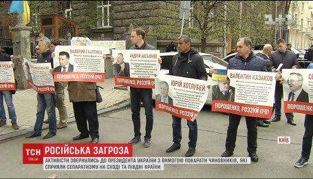 Активісти вимагають в президента покарати чиновників, які сприяли сепаратизму