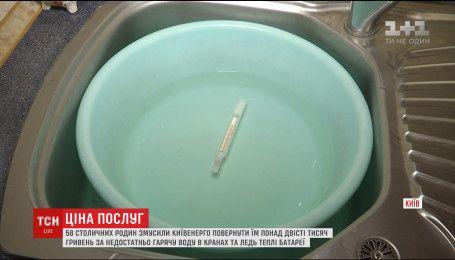 58 семей заставили Киевэнерго вернуть им более 200 тысяч гривен за некачественные услуги