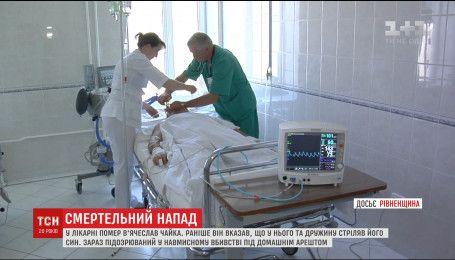 В реанимации скончался Вячеслав Чайка, в которого стрелял его сын-прокурор