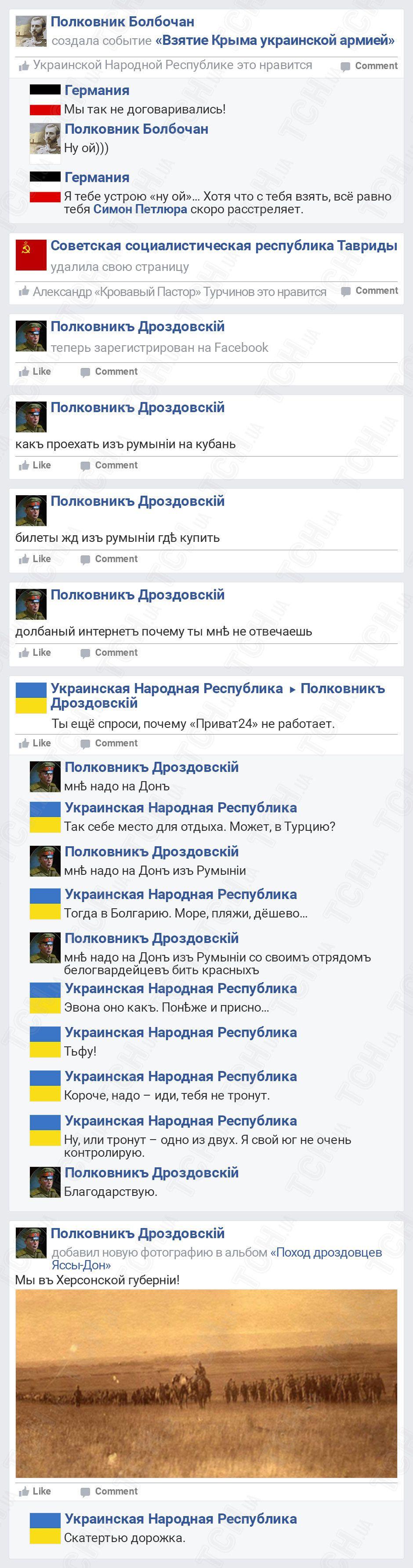 Українська революція, для блогів_1