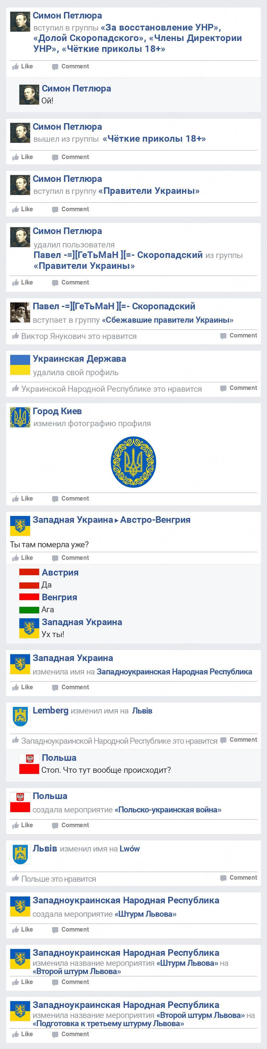 Українська революція, для блогів_4
