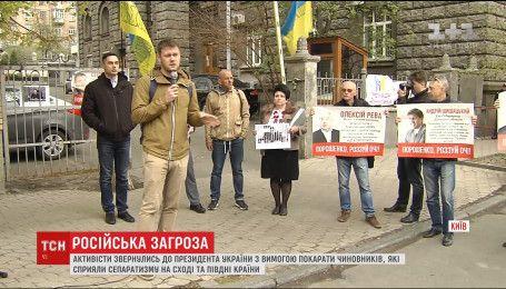 В столице состоялся протест против чиновников, не наказанных за призывы к сепаратизму