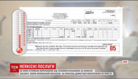 Как добиться в Киевэнерго перерасчета платежек и компенсации средств