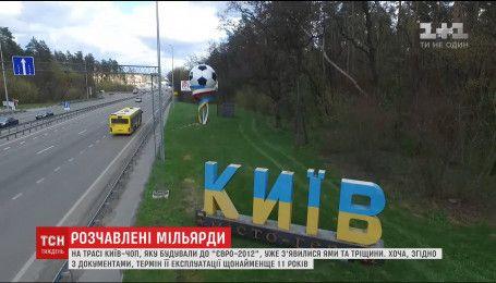 Ямы и трещины появились на трассе Киев-Чоп, на ремонт которой год назад потратили миллиарды гривен