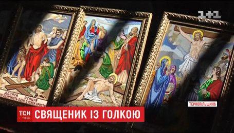 На Тернопольщине сельский поп собственноручно вышивает иконы