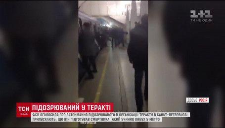 ФСБ оголосила про затримання підозрюваного в організації теракту в метро Санкт-Петербурга