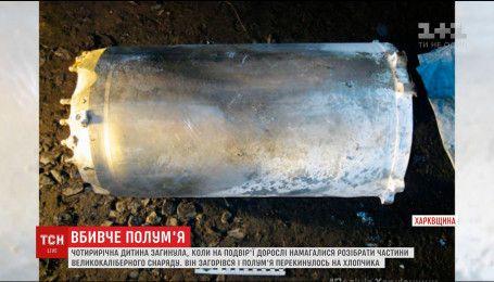 Четырехлетний ребенок погиб, когда во дворе разбирали крупнокалиберный снаряд