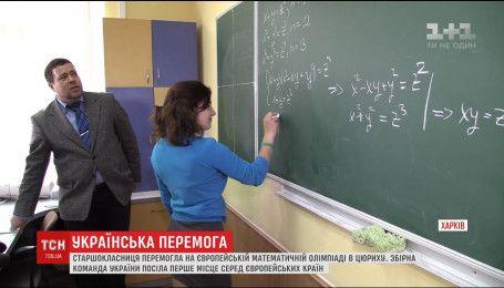 Одинадцятикласниця з Харкова перемогла на Європейській математичній олімпіаді