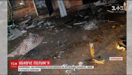 На Харківщині хлопчик загинув від вибуху боєприпасу, знайденого після пожежі на складах Балаклії