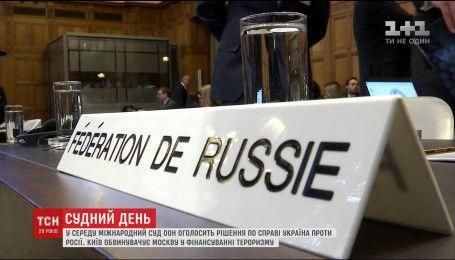 Украина против России: в Гааге объявят вердикт с временными мерами против Москвы