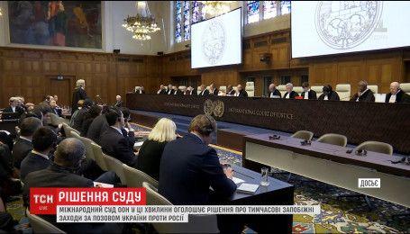 Міжнародний суд ООН частково задовольнив позов України у справі проти Росії