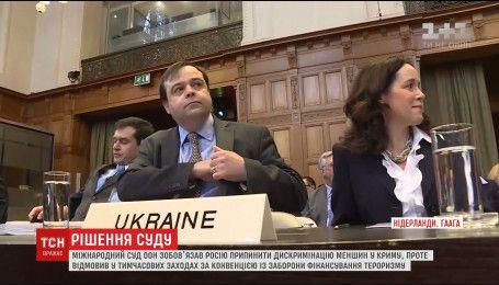 Международный суд ООН частично удовлетворил просьбу Украины