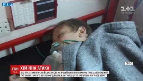 Під час хімічної атаки в Сирії був використаний заборонений газ зарин