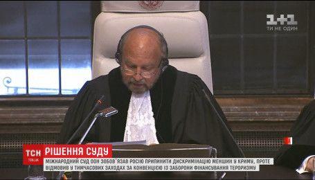 Суд в Гаазі відмовив у тимчасових заходах проти Росії за конвенцією проти фінансування тероризму
