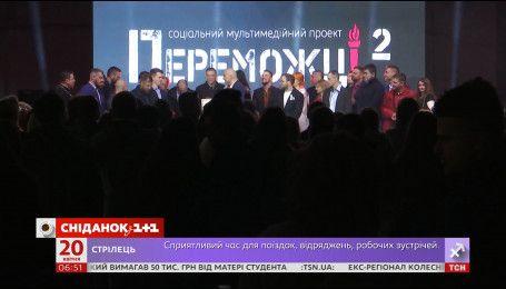 """У Києві презентували мультимедійний проект """"Переможці-2"""""""