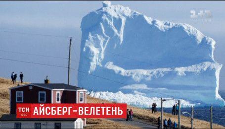 Гигантский айсберг привлёк к канадскому городку внимание сотен туристов