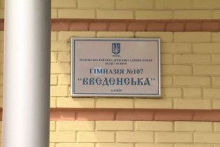 У гімназії Києва спростували чутки про вибух з постраждалими у навчальному закладі