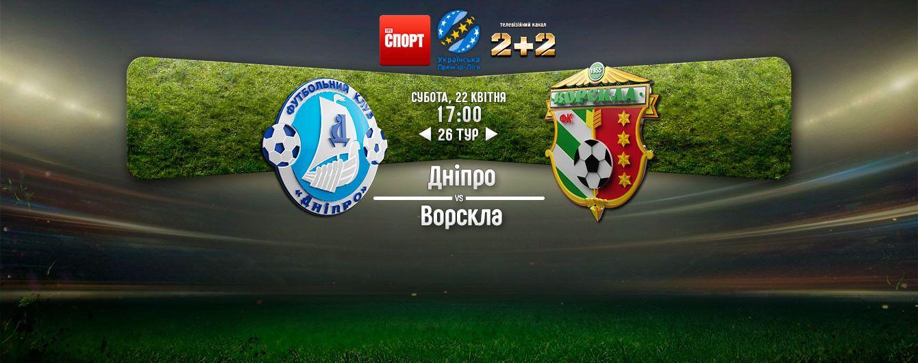 Дніпро - Ворскла - 2:0. Відео матчу чемпіонату України