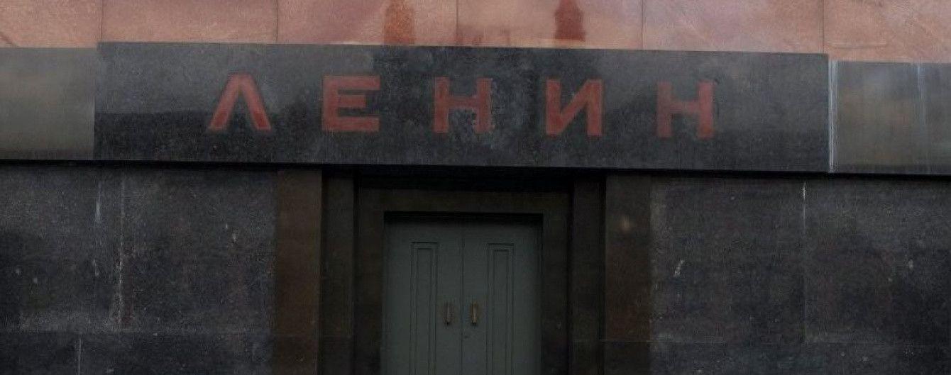 """У """"Держдумі"""" розробили законопроект про поховання Леніна"""