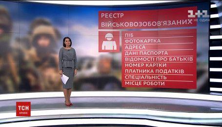 В Україні створюють Єдиний реєстр військовозобов'язаних