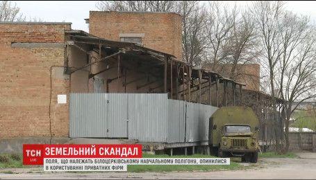 Полями Белоцерковского учебного полигона пользуются частные фирмы