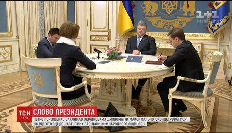 Порошенко призывает дипломатов основательно готовиться к заседаниям суда ООН